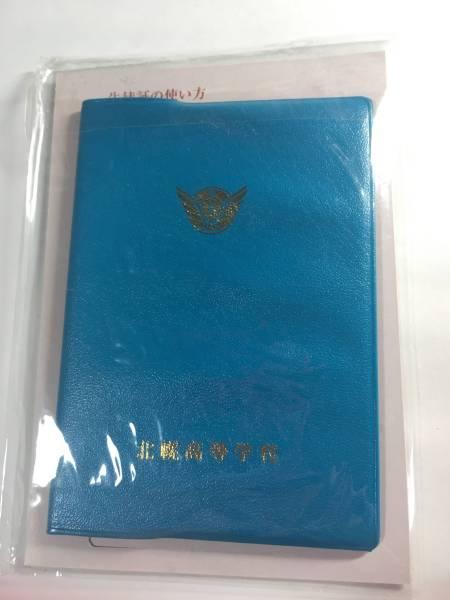 《新品未開封》君に届け 北幌高校生徒手帳 別冊マーガレット付録 グッズの画像