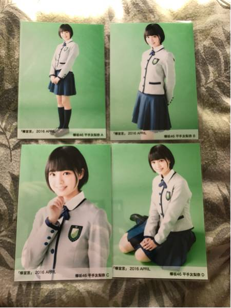 欅坂46 欅宣言 april 生写真 4種 コンプ 平手友梨奈
