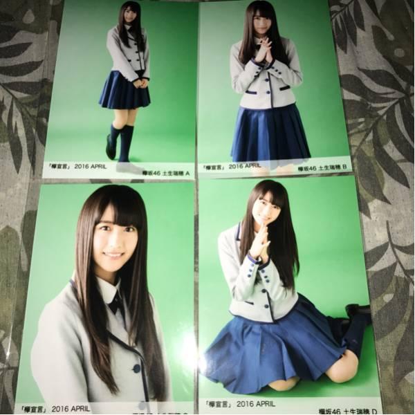 欅坂46 欅宣言 april 生写真 4種 コンプ 土生瑞穂