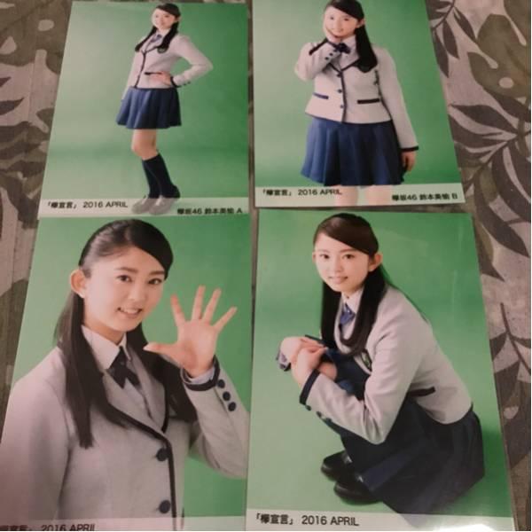 欅坂46 欅宣言 april 生写真 4種 コンプ 鈴本美愉