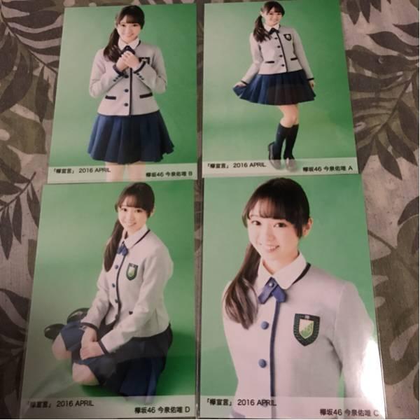 欅坂46 欅宣言 april 生写真 4種 コンプ 今泉佑唯
