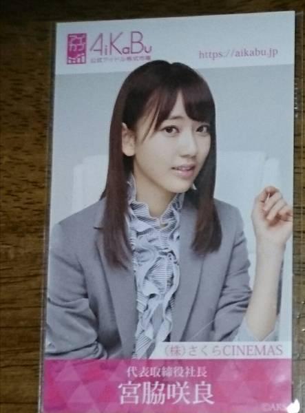 AKB48 アイカブ AiKaBu 会場抽選 名刺カード HKT48 宮脇咲良 ライブ・総選挙グッズの画像