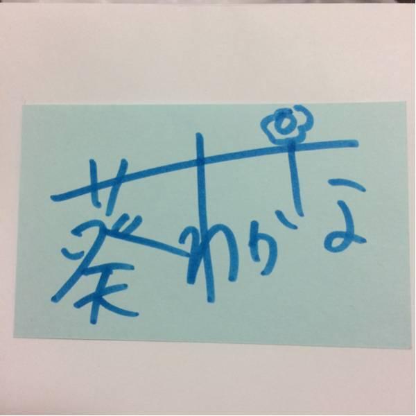 送料無料 葵わかな 直筆名刺 乙女新党 スターダスト