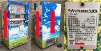 ★Kubota(クボタ) 缶・ボトル飲料自動販売機(自販機)★KB252A5P2BHPYL-W★