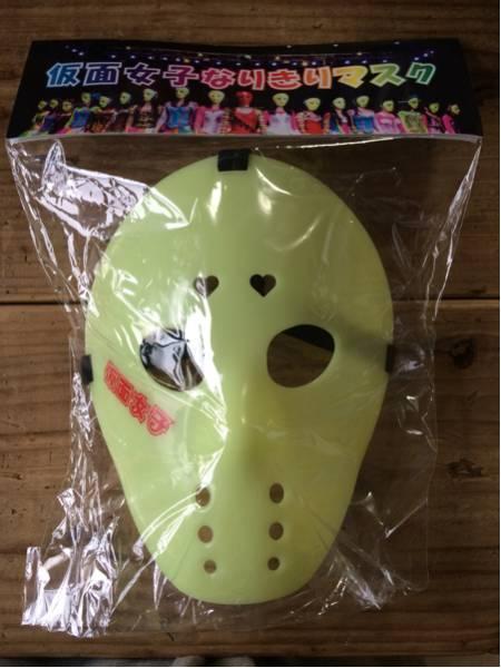 【送料無料・未開封】仮面女子なりきりマスク
