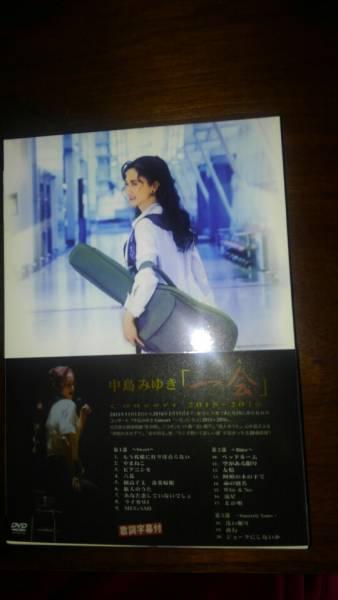 中島みゆきConcert「一会」(いちえ)2015~2016 [DVD] コンサートグッズの画像