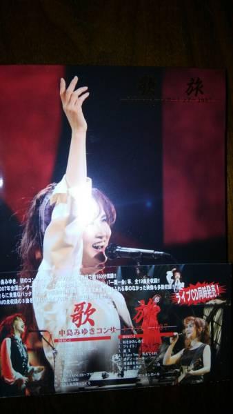 歌旅-中島みゆきコンサートツアー2007- [DVD] コンサートグッズの画像