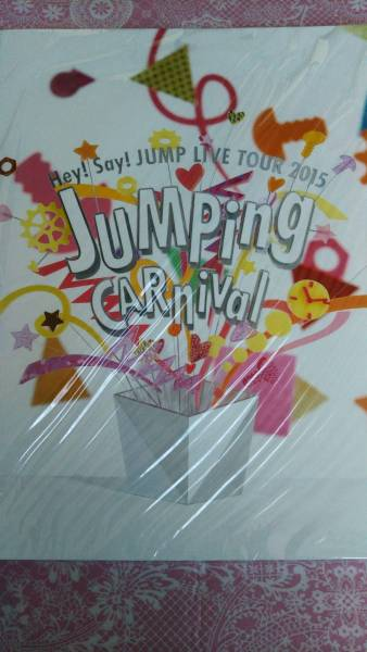 Hey!Say!JUMP LIVE TOUR 2015 JUMPing CARnival パンフレット コンサートグッズの画像