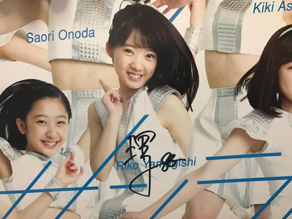 つばきファクトリー 山岸理子 サイン入りポスター