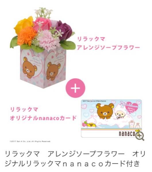 リラックマ アレンジソープフラワー オリジナル リラックマ nanaco カード付き グッズの画像