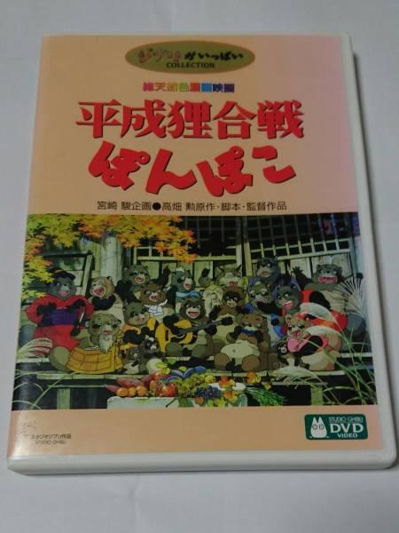 ジブリ 平成狸合戦ぽんぽこ DVD グッズの画像