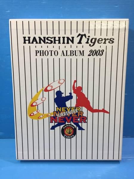 【写真】阪神タイガース フォトアルバム 2003 優勝 NEVER NEVER NEVER SURRENDER グッズの画像