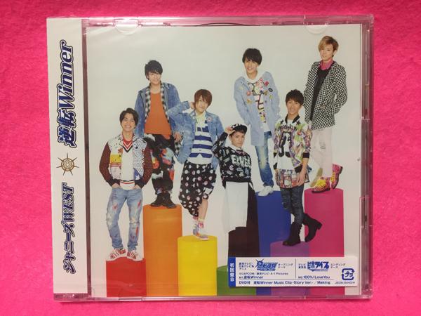 【新品】ジャニーズWEST『逆転Winner』CD+DVD★初回盤B 即決