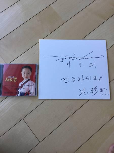 韓国ドラマ チ・ジニのサイン付き「宮廷女官チャングム」サウンドトラックCD+チ・ジニのサイン色紙の2点