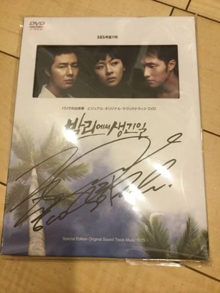 韓国ドラマ「バリでの出来事」チョ・インソンのサイン付きオリジナルサウンドトラックDVD