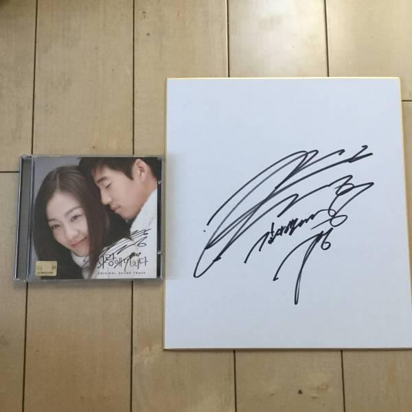 韓国ドラマOST出演のユン・ゲサン直筆のサイン入りサウンドトラック「愛に狂う」&ユン・ゲサン直筆のサイン色紙