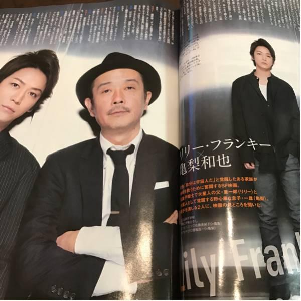 TVfan 6月号 切り抜き 亀梨和也 リリーフランキー 中丸雄一 若林正恭 3ページ