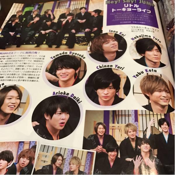 TVfan 6月号 切り抜き Hey!Say!JUMP リトルトーキョーライブ 伊野尾慧 ピーチガール 3ページ