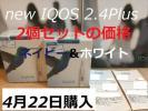 ★4月22日購入 2個セット価格★ NEW IQOS 2.4Plus 新型 アイコス 本体キット ホワイト&ネイビー 新品 未開封 ICOS レシート 加熱式タバコ
