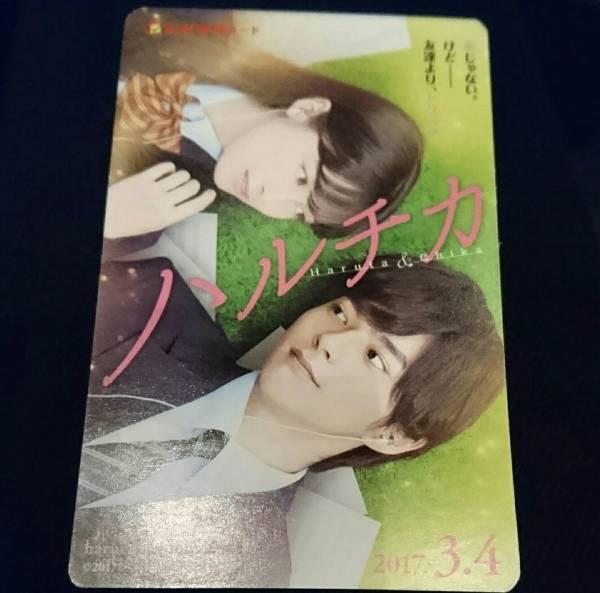 映画『ハルチカ』ムビチケ 佐藤勝利  橋本環奈