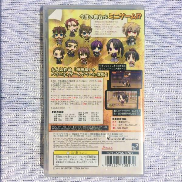 ゲームソフト PSP 恋愛シミュレーションゲーム オトメイト 薄桜鬼 遊戯録