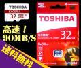 ★新品 送料無料 高速90MB/s★東芝マイクロSDメモリ 32GB EXCERIA microSDHC THN-M302R0320C4