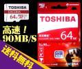 ★新品 送料無料 高速90MB/s★東芝マイクロSDメモリ 64GB EXCERIA microSDXC THN-M302R0640C4