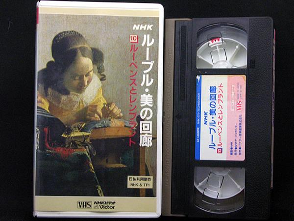 ◆中古VHS◆NHKルーブル・美の回廊(10)『ルーベンスとレンブラント』(1986)◆日仏共同制作◆音楽:エンニオ・モリコーネ◆語り:黒田あゆみ_画像2