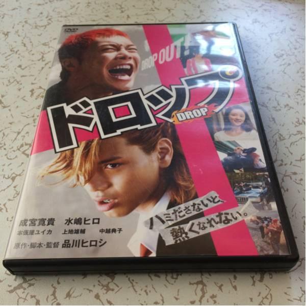 送料無料 美品 DVD ドロップ 成宮寛貴出演 グッズの画像