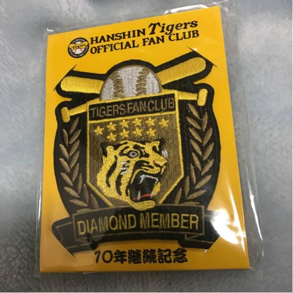 阪神タイガース ファンクラブ 10年継続記念 ワッペン ダイヤモンドメンバー グッズの画像