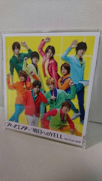 Hey!Say!JUMP♪明日へのYELL♪初回プレス盤♪ コンサートグッズの画像