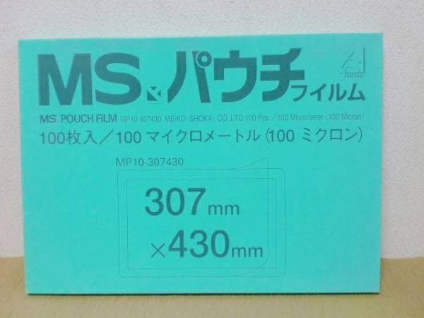 MS パウチフィルム 100枚入/100マイクロメートル MP10-307430 保管品未使用