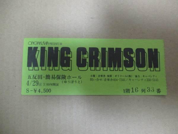 半券 KING CRIMSON キングクリムゾン 五反田・簡易保険ホール 1984年 ライブグッズの画像