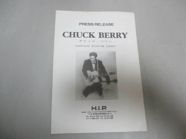 プレス資料 CHUCK BERRY  チャック・ベリー