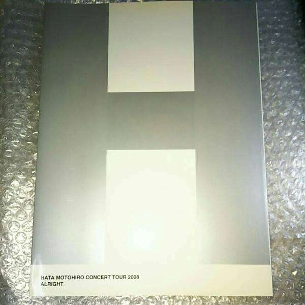 秦基博 コンサートツアー2008 『ALRIGHT』パンフレット ライブグッズの画像