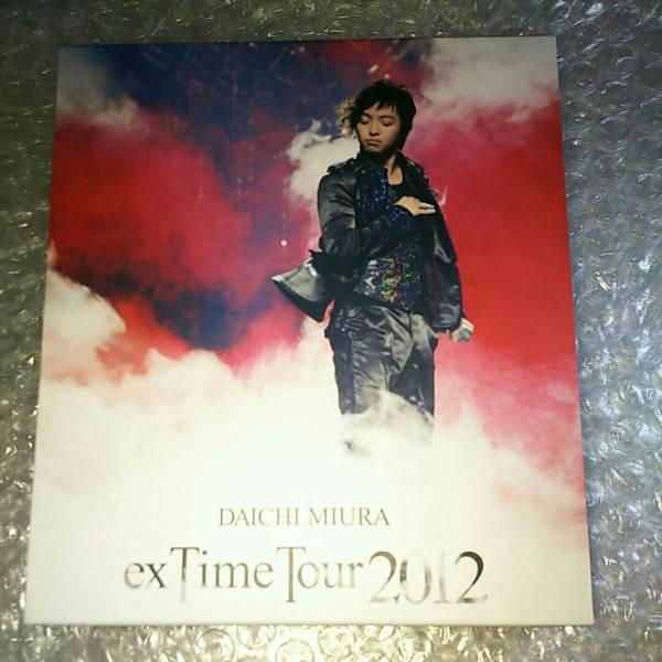 三浦大知 DAICHI MIURA exTime Tour 2012 DVD+CD2枚組 ライブグッズの画像