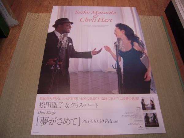 ポスター: 松田聖子 Seiko Matsuda & クリス・ハート Chris Hart「夢がさめて」