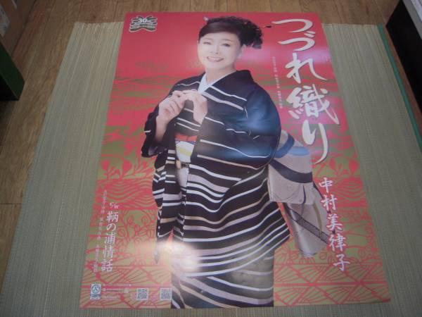 ポスター: 中村美律子「つづれ織り」