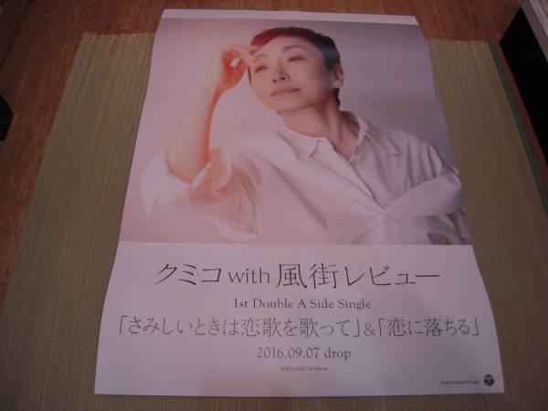 ポスター: クミコ with 風街レビュー「さみしいときは恋歌を歌って/恋に落ちる」
