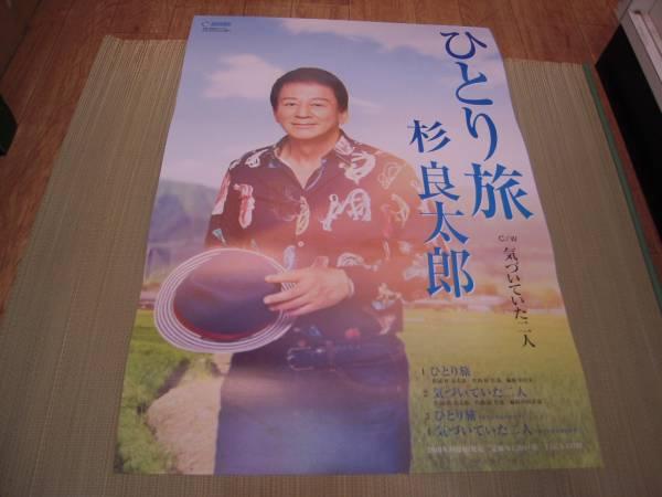ポスター: 杉良太郎「ひとり旅」