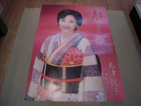 ポスター: 島津悦子「紅ひと夜(べにひとよ)」