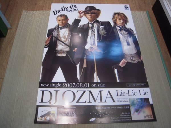 ポスター: DJ OZMA「Lie-Lie-Lie」