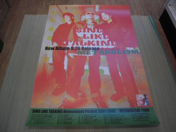 ポスター: SING LIKE TALKING シング・ライク・トーキング「METABOLISM」