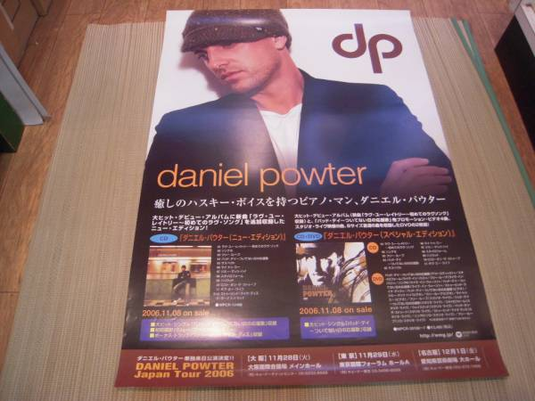 ポスター: ダニエル・パウター daniel powter「ダニエル・パウター」