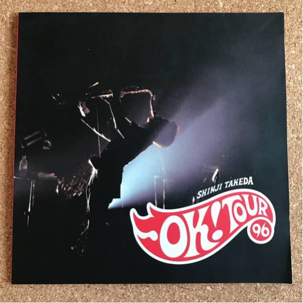 SHINJI TAKEDA OK! TOUR'96 パンフレット武田真治ま
