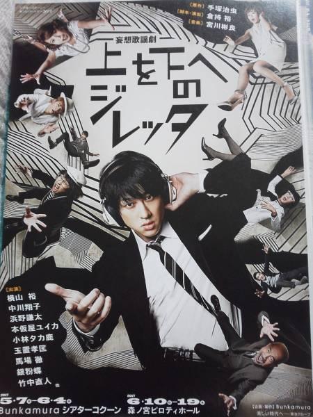 関ジャニ∞ 横山裕主演舞台「上を下へのジレッタ」フライヤー チラシ第2弾 2枚。