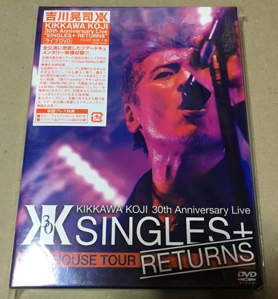"""【中古・DVD】 KIKKAWA KOJI 30th Anniversary Live """"SINGLES+ RETURNS"""" 吉川晃司 ライブグッズの画像"""
