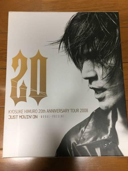 送料無料◆ KYOSUKE HIMURO 20th ANNIVERSARY TOUR 2008 JUST MOVIN' ON 写真集 氷室京介 20周年 ライブグッズの画像