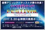 5/20 1階22列目 AKIBA'S FESTIVAL 15:00 2枚 特典バッグ付き i☆Ris イヤホンズ A応P ミルキィホームズ