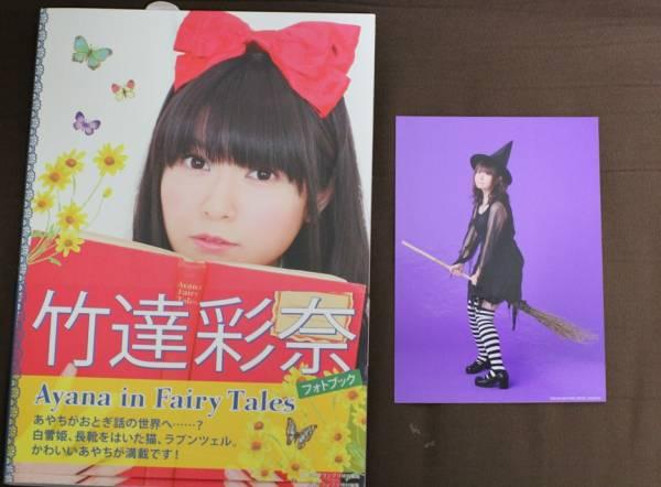 竹達彩奈 フォトブック Ayana in Fairy Tales ブロマイド付き